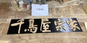 杉材の切文字